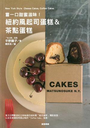 嘗一口甜蜜滋味!紐約風起司蛋糕&茶點蛋糕