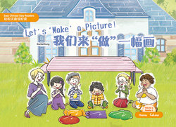 """Let's 'Make'a Picture! 我們來""""做""""一幅畫"""