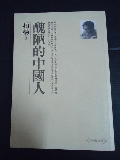 醜陋的中國人(2008紀念版)