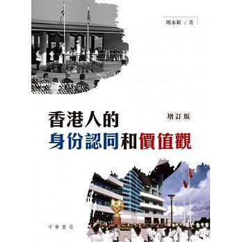 香港人的身份認同和價值觀