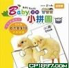 Baby遊戲小拼圖--可愛動物