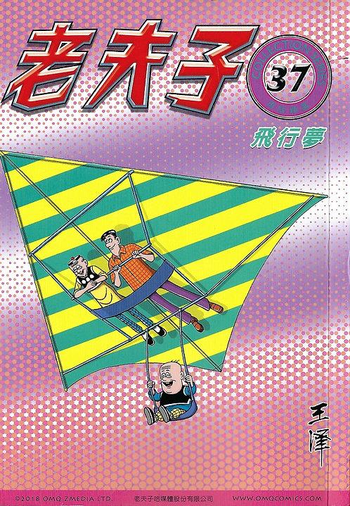 老夫子精選系列 37