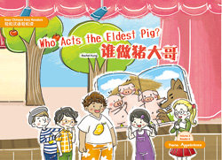 Who Acts the Dldest Pig 誰做豬大哥