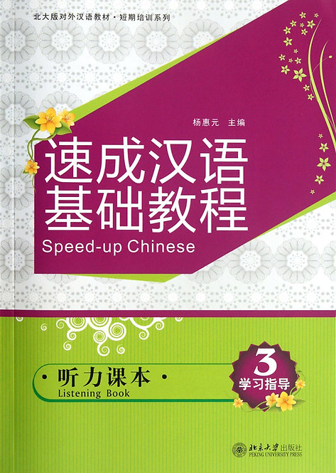 Speed-up Chinese: Listening Textbook (3)