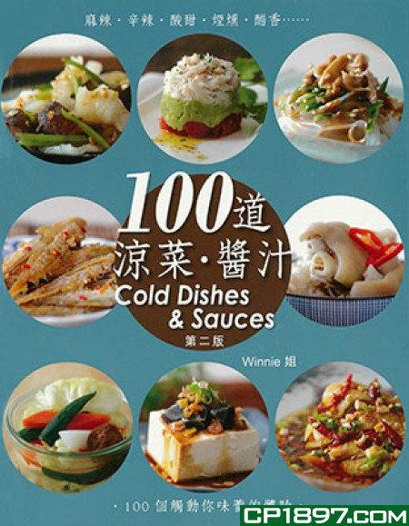 100道涼菜 •醬汁