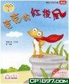 克克的紅披風(快樂小天使圖書系列)