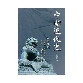 中國近代史(上冊)