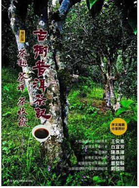古樹普洱茶記--茶趣.茶禪.茶收藏