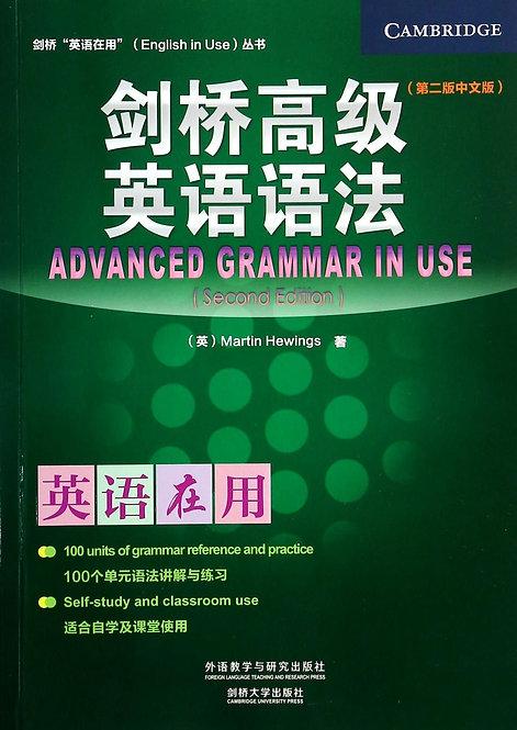 剑桥高级英语语法-第2版,中文版