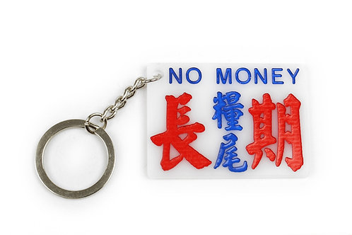 TINY PUBLIC LIGHT BUS SIGN MINI KEYCHAIN - NO MONEY 小巴牌鎖匙扣 - 長期糧尾