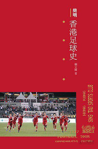 簡明香港足球史
