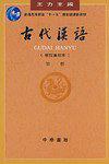 古代漢語(校訂重排本)第一冊