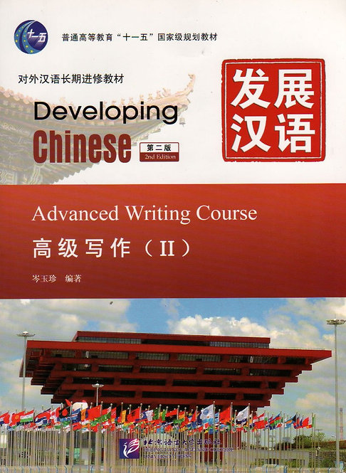Developing Chinese: Advanced Writing Course 2 (2nd Ed.)