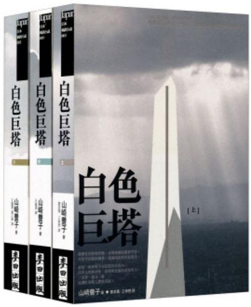白色巨塔(套裝三冊)