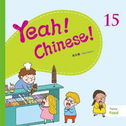 Yeah! Chinese! 15