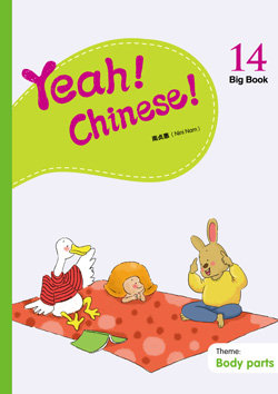 Yeah! Chinese! Big Book 14