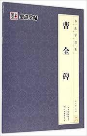 墨点字帖 书法字谱集 曹全碑