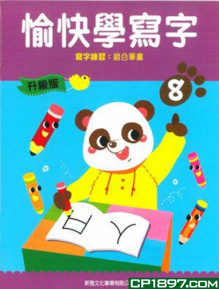 升級版-愉快學寫字(8)