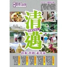 《I Can旅遊系列(15)--清邁(2016-17最新版)》