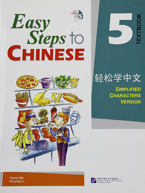Easy Steps to Chinese vol. 5 - Textbook with 1 CD (Chinese Edition)