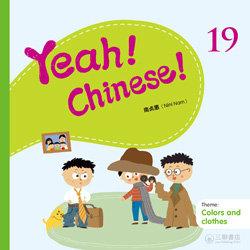 Yeah! Chinese! 19