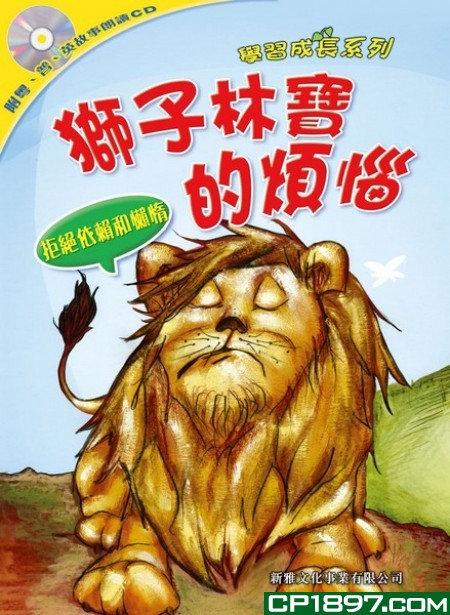 學習成長系列--獅子林寶的煩惱