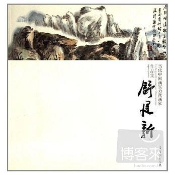 當代中國畫實力派畫家作品集--舒建新