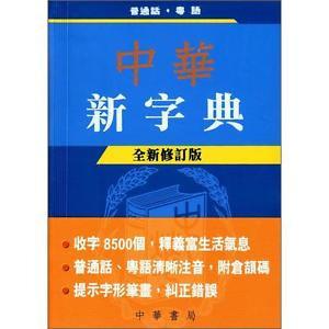 中華新字典(全新修訂版)(精)