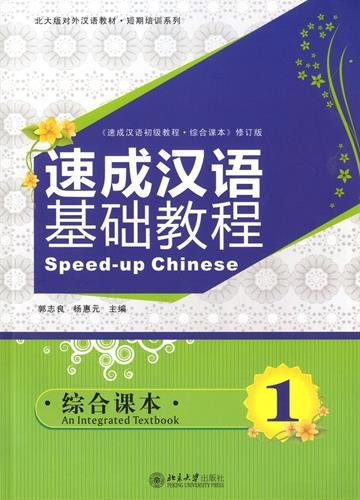 Speed-up Chinese: An Integrated Textbook (1)