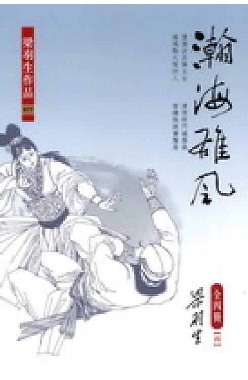 瀚海雄風(全四冊)