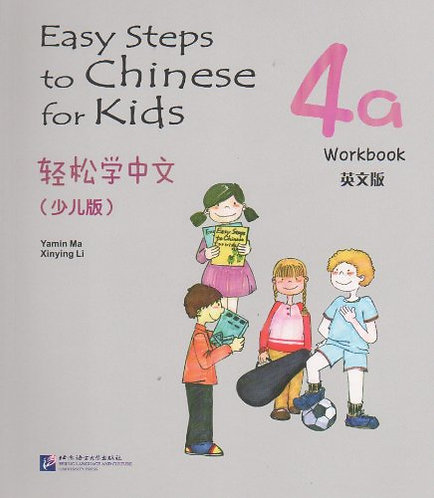 Easy Steps to Chinese for Kids 4A: Workbook (English and Chinese Edition)
