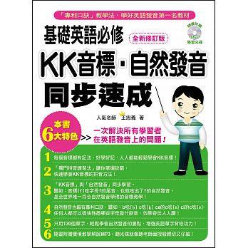基礎英語必修──KK音標.自然發音同步速成(全新修訂版)(隨書附贈實境教學解說MP3)