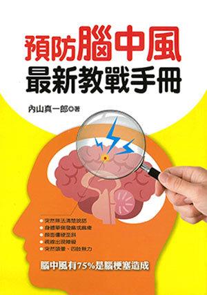 預防腦中風最新教戰手冊