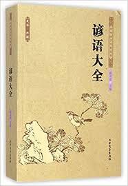 中华国学经典读本:谚语大全