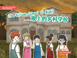 The Village School at Night 晚上的鄉村學校