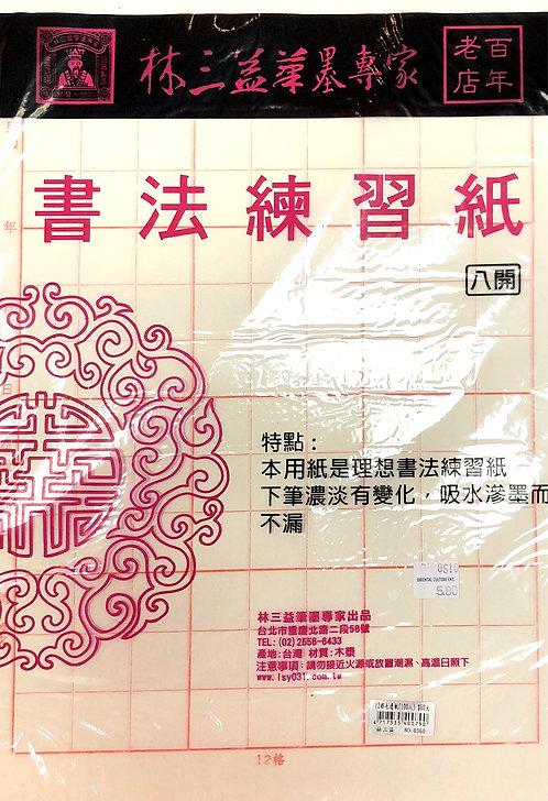書法練習紙 (林三益12格毛邊紙 100張)
