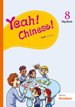 Yeah! Chinese! Big Book 8