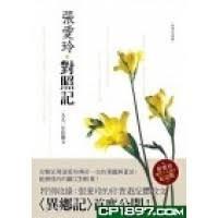 《對照記(張愛玲典藏--張愛玲逝世15週年紀念版)》