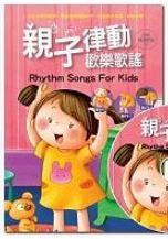 親子律動歡樂歌謠(附CD)