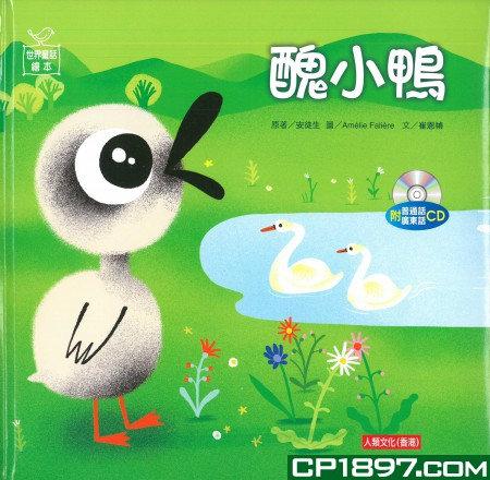 醜小鴨(附CD)漢語拼音