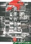 香港的焦慮--在歷史轉折中的人與地