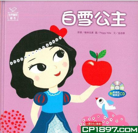 白雪公主(附CD)漢語拼音