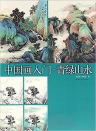 中國畫入門──青綠山水