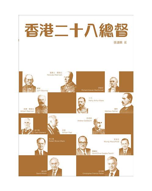 香港二十八總督
