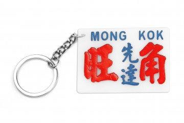 TINY Public Light Bus Sign KeyChain - Mong Kok Sin Tat 小巴牌鎖匙扣 - 旺角先達