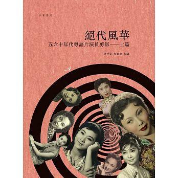 絕代風華──五六十年代粵語片演員剪影‧上篇