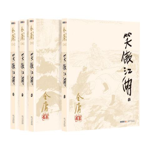笑傲江湖(全四冊)(大)