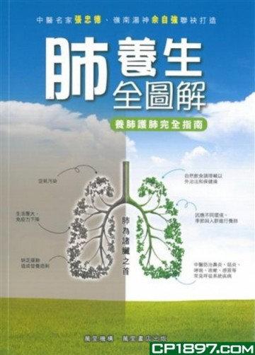 肺養生完全圖解