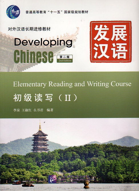 Developing Chinese: Elementary Reading and Writing Course 2 (2nd Ed.)