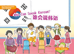 Who Can Speak Korean? 誰會說韓語